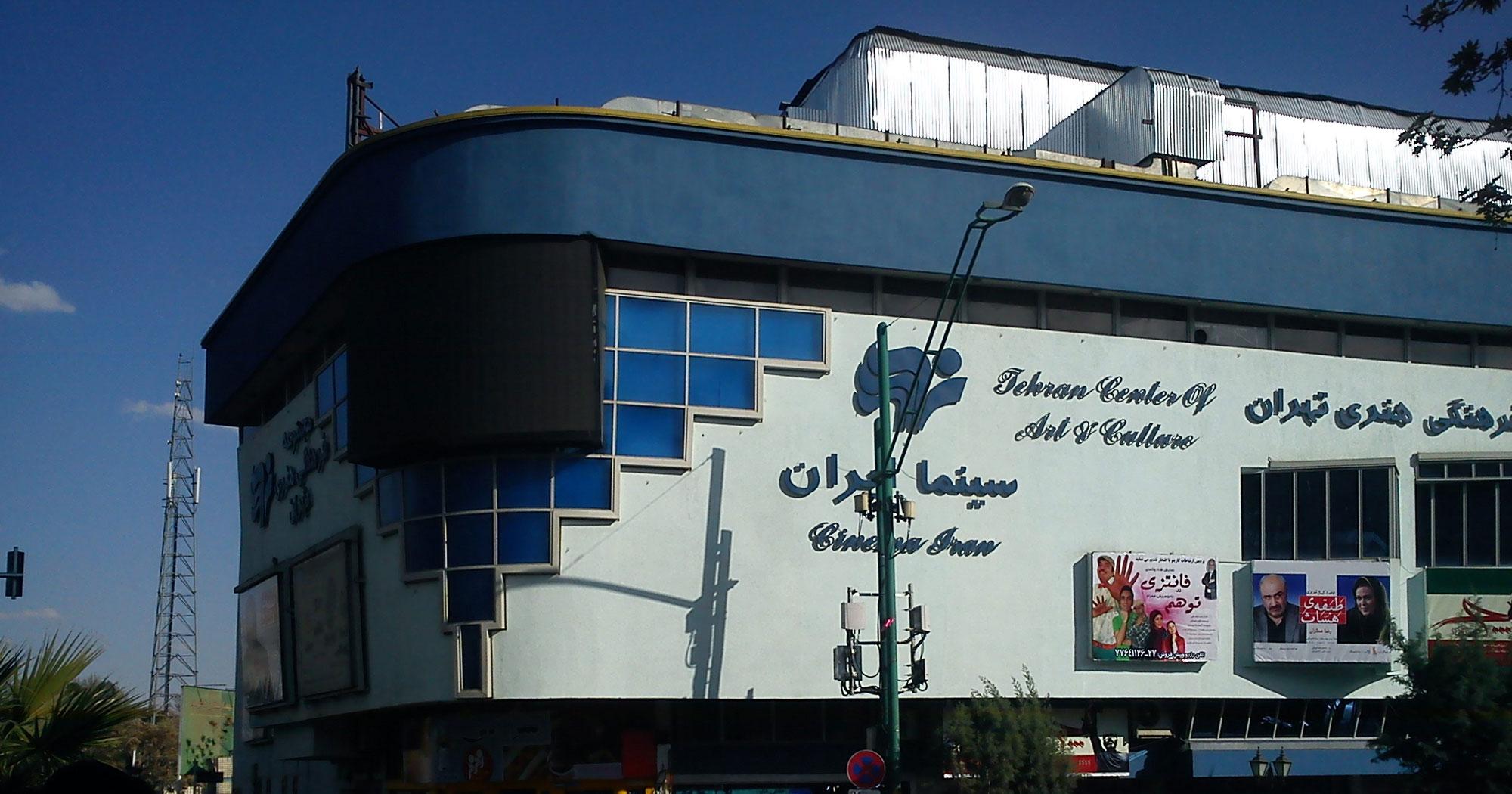 سینما ایران