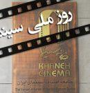 در روز ملی سینما ، نیم بهاء به سینما بروید