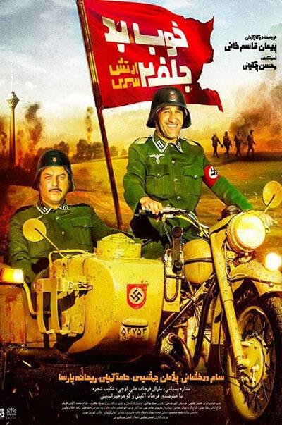 خوب ، بد ، جلف 2 : ارتش سری