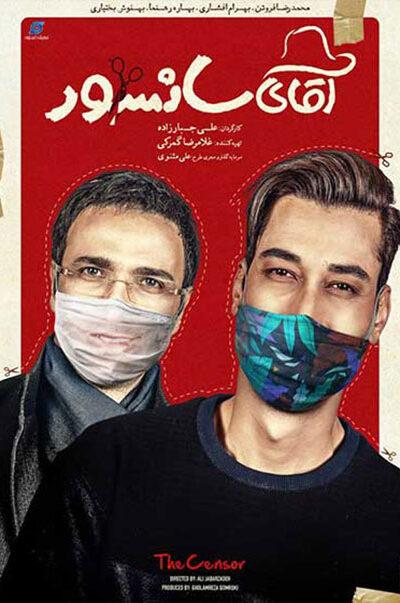 فیلم آقای سانسور